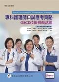 專科護理師口試應考策略──OSCE技能模擬試題