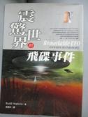 【書寶二手書T1/科學_ILW】震驚世界的飛碟事件_劉偉祥/譯