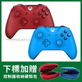 [哈GAME族]免運費●基本收納組●微軟 Xbox One 原廠無線藍芽控制器 + 控制器收納硬殼包 多色任選