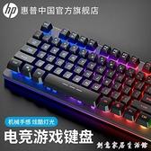 hp惠普機械手感鍵盤鼠標套裝筆記本USB發光辦公打字游戲有線 創意家居生活館