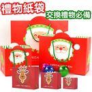 聖誕節.聖誕老公公 交換禮物 包裝.紙袋...