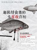 (二手書)超級掠食者的大屠殺真相:沒有魚的海洋