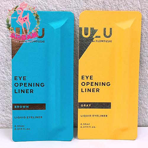 【日本 UZU】2019新款 eye opening liner 眼線液筆 棕/灰 兩款任選 0.55ml 現貨