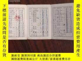 二手書博民逛書店罕見合肥礦業學院教職員學生義務勞動記分證(1957年)3424