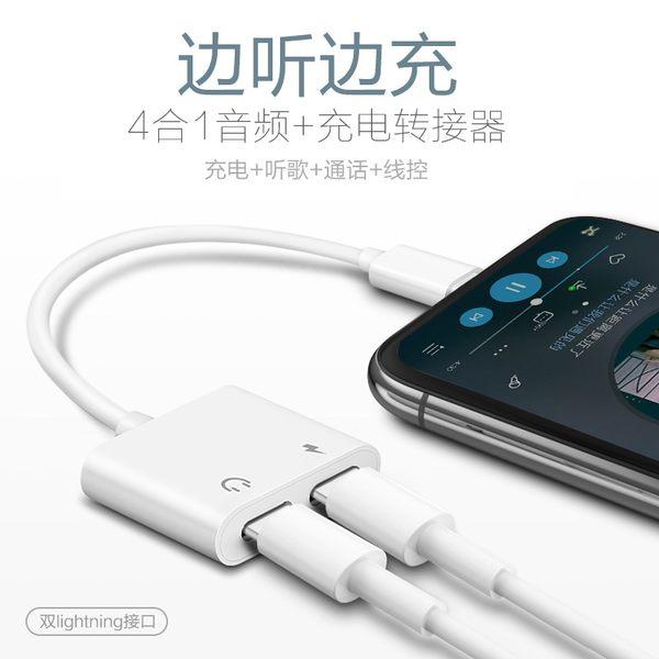 秋奇啊喀3C配件----適用iPhone7/8plus XR耳機轉接頭XS Max轉接線二合一充電轉換器線