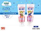 日本 SUNSTAR S-180 巧虎兒童牙膏 草莓/葡萄 70g《Midohouse》