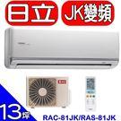 《全省含標準安裝》日立【RAC-81JK/RAS-81JK】《變頻》分離式冷氣