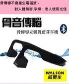 👍🏻1年保固👍🏻熱賣限量下殺1380 骨傳導第一品牌威爾生 藍芽耳機 後掛式 防水 立體聲耳機