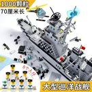 積木啟蒙積木拼裝玩具航空母艦軍事8男孩子6-10益智12歲legao兒童禮物