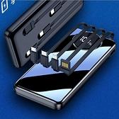 行動電源 20000毫安大容量充電寶超薄小巧便攜移動電源【快速出貨八折搶購】