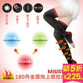 ★夏裝限定★MIUSTAR 夜寢保暖發熱纖腿塑型襪(共1色)【NF0767ZR】預購