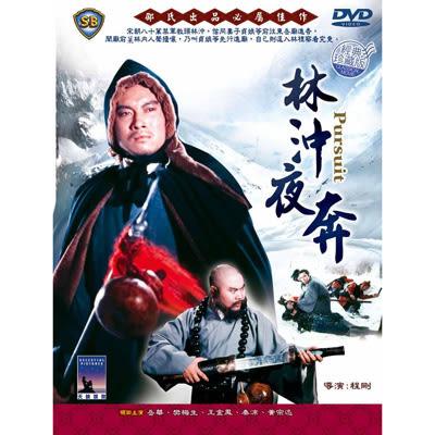 邵氏經典-林沖夜奔DVD