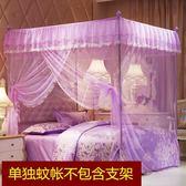 蚊帳單開門老式單獨帳紗不含支架落地宮廷方頂1.21.51.8米床雙人 嬡孕哺LX
