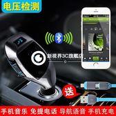 車載mp3 FM發射 藍牙播放 點煙器 免提電話