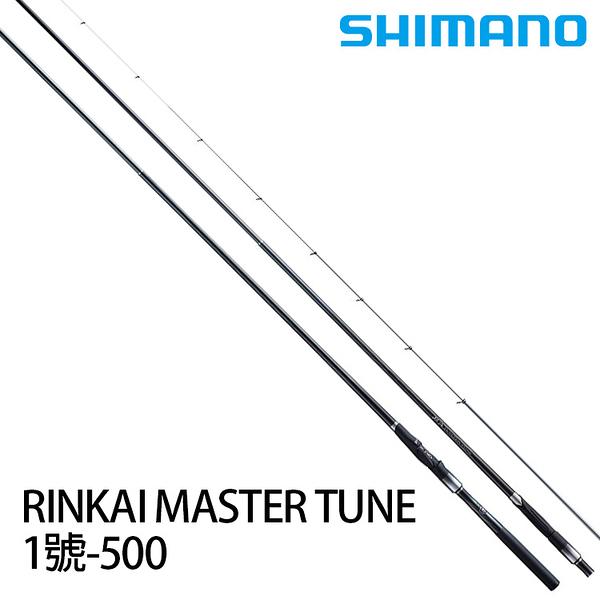 漁拓釣具 SHIMANO 鱗海 MASTER TUNE 1-500 [磯釣竿]