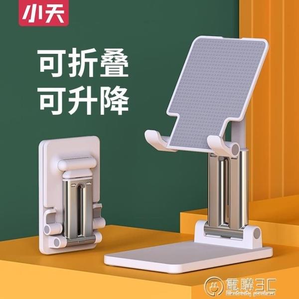 手機支架桌面平板ipad懶人床頭支撐架萬能通用折疊隨身便攜小 電購3C