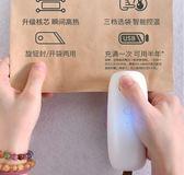 飛比封口機迷小型家用零食塑料袋迷你封口器神器手壓式電熱密封機 沸點奇跡