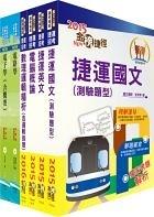 免運【鼎文公職‧國考直營】2W36 高雄捷運公司招考員級(儀電工程)套書