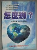 【書寶二手書T9/勵志_GHE】怎麼辦?_高淑華