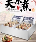 大黃蜂關東煮機器商用電熱麻辣燙鍋串串香格子煮面爐小吃設備擺攤 小山好物