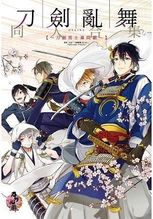 刀劍亂舞 ONLINE  Anthology Comic~刀劍男士幕間劇~