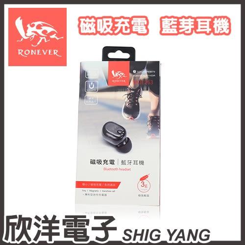 RONEVER 磁吸充電藍牙單耳耳機 (MOE263)
