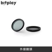 【實體店面】bitplay CPL 偏光濾鏡 (僅適用HD高階鏡頭)