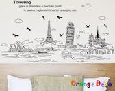 壁貼【橘果設計】著名建築 DIY組合壁貼 牆貼 壁紙 室內設計 裝潢 無痕壁貼 佈置