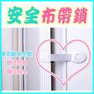 安全布帶鎖 / 兒童安全鎖 冰箱鎖櫃門鎖...