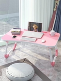 筆記本電腦桌床上可折疊懶人小桌子【步行者戶外生活館】