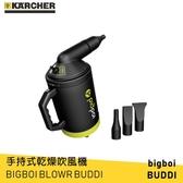 【澳洲原裝進口】bigboi BUDDI 手持式乾燥吹風機 輕巧多配件 引擎室快速吹乾 不傷害材質 不留水痕