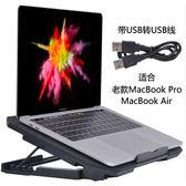 蘋果電腦macbook散熱器mac筆記本pro底座air13支架風扇15.6墊14寸 免運直出 聖誕交換禮物