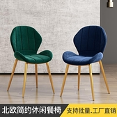北歐家用椅子靠背餐廳餐椅現代簡約輕奢休閒椅會議書桌皮網紅椅子 NMS名購居家
