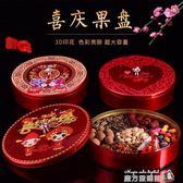 結婚果盤紅色分格帶蓋過年客廳干果盒創意零食糖果盒婚慶用品喜盤 魔方數碼館WD