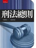 (二手書)刑法總則:3版