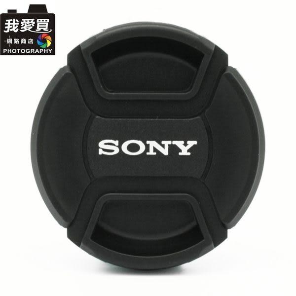 我愛買#相容原廠Sony鏡頭蓋A款附孔繩中扣49mm鏡頭蓋適E 35mm f/1.8 SEL16F28 SEL1855 SEL55210 SEL35F18 SEL50F18