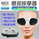 【樂悠悠生活館】Kolin歌林 指壓式磁石眼部按摩器 眼按摩 (KMA-RE20)