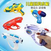水槍兒童玩具迷你小呲水槍小號水槍洗澡玩具【不二雜貨】