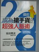 【書寶二手書T3/財經企管_KMC】28歲前成為搶手貨的超強人脈術_連雪伶