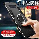 三星 Galaxy S10 Plus 手機殼 防摔 矽膠套 s10 s10+ 保護套 全包 磁吸式 磁吸車載 指環支架 軟硬殼 黑豹