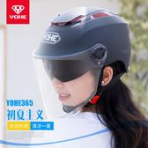 永恒摩托車頭盔夏季個性酷雙鏡片防曬男女四季通用電動車半覆式盔