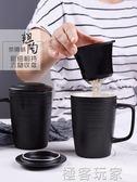 陶瓷帶蓋勺過濾泡茶杯粗陶杯子辦公室水杯大容量咖啡杯創意 『極客玩家』