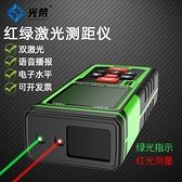 光梵 綠光室外激光測距儀高精度 紅外線戶外電子尺強光手持測量尺 青木鋪子「快速出貨」