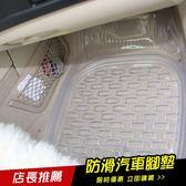 【黑色星期五】高級水晶防水防滑汽車腳墊環保透明pvc小車踏墊四季通用車內地毯