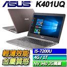 【ASUS華碩】ASUS K401UQ-0072A7200U  ◢14吋輕薄獨顯筆電 ◣
