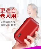 老年人新款便攜式錄音樂播放器可充電小型插卡評書聽唱戲曲老人半導體隨身聽藍牙音響u