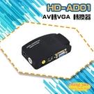 高雄/台南/屏東監視器 HD-AD01 AV轉VGA 轉換器 類比影像訊號轉換成VGA訊號