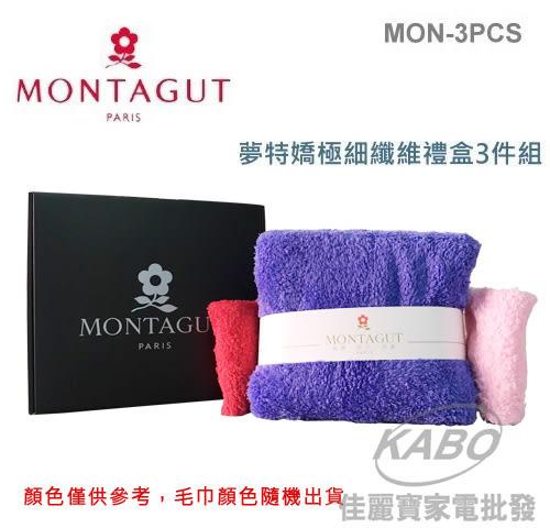 【佳麗寶】-(MONTAGUT夢特嬌)極細纖維禮盒3件組 毛巾 小方巾【MON-3PCS】