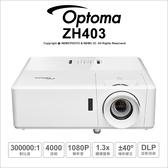 含稅免運送100吋手拉布幕 Optoma 奧圖碼 ZH403 雷射投影機 1080P 高亮度 公司貨【可刷卡】