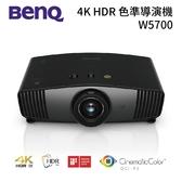 【領券再折+分期0利率】BENQ W5700 色準導演機 1800流明 4K HDR 公司貨
